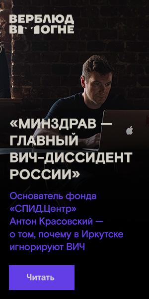 Минздрав - главный ВИЧ-диссидент России