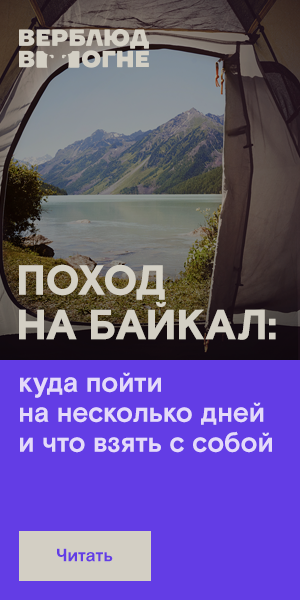 Поход на Байкал