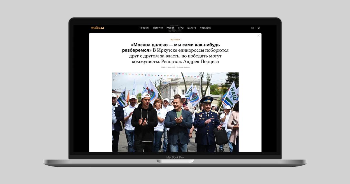 Москва действительно далеко. Разбор статьи «Медузы» о политике в Иркутске - Верблюд в огне