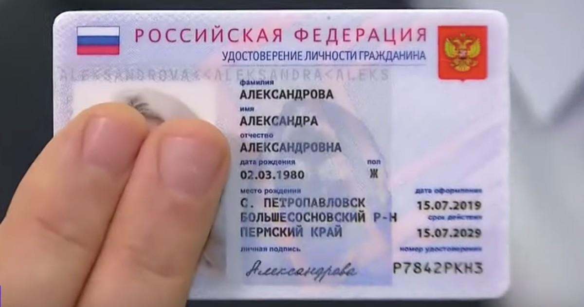 Россиянам показали, как будет выглядеть электронный паспорт.