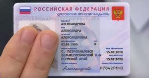Россиянам показали, как будет выглядеть электронный паспорт. - Верблюд в огне