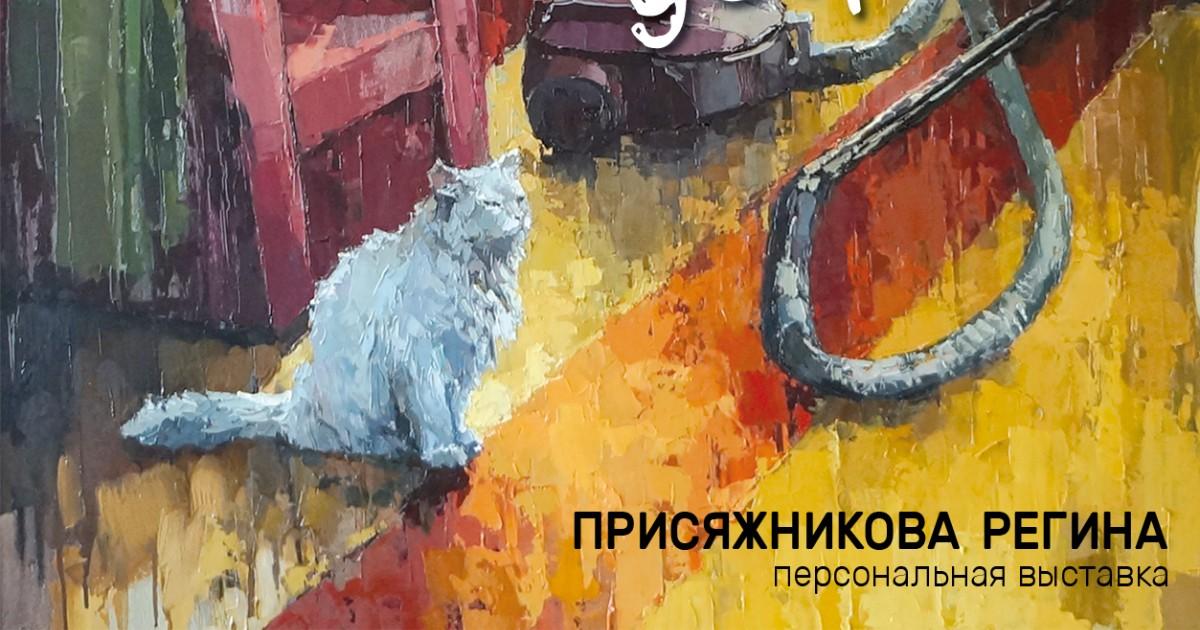 В Иркутске откроется выставка картин «Генеральная уборка»