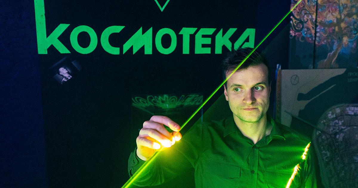 «Космотека»: как Вячеслав Волобуев превратил любовь кфизике илазерным шоу вбизнес