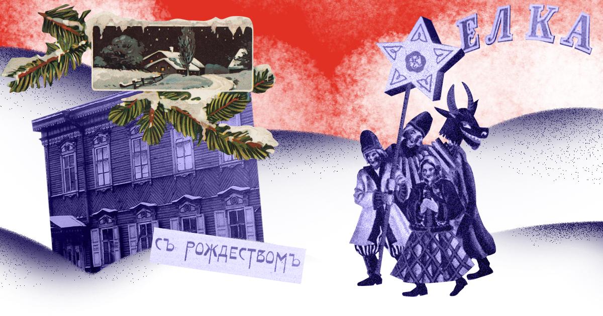 Шиликун, ревельские кильки и«Культпромкомбинат»: каквИркутске отмечали Новый год иРождество вXIX–XX вв.