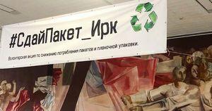 7 декабря в Иркутске пройдет акция «Сдай пакет» - Верблюд в огне