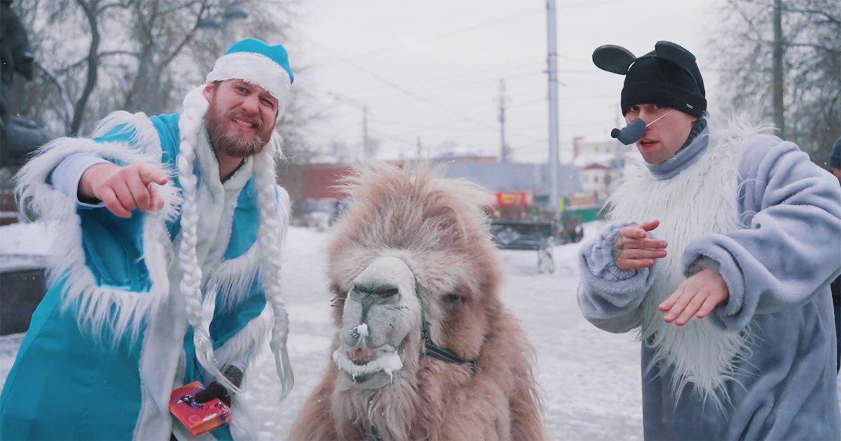 «Мы тонули, горели, но справились»: герои «Верблюда» поздравляют иркутян с Новым годом - Верблюд в огне