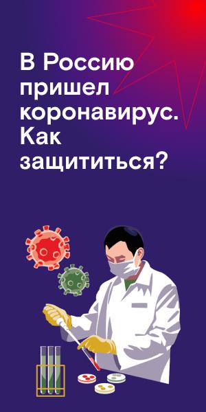 В Россию пришёл коронавирус. Как защищаться?