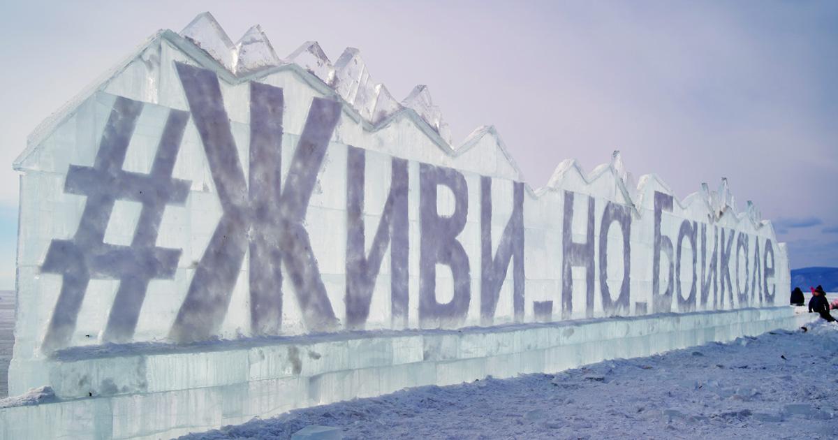 Концерт, конкурсы и каток в виде воздушного шара. В Листвянке откроется фестиваль «Живи на Байкале»
