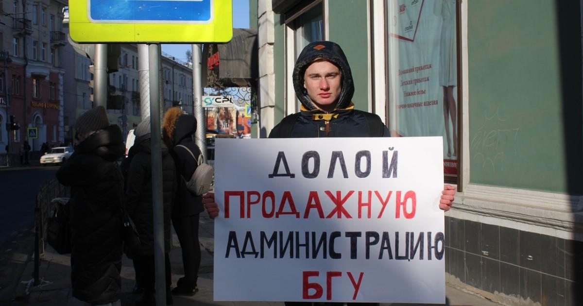 Иркутские студенты вышли на одиночные пикеты за честные выборы ректора БГУ - Верблюд в огне