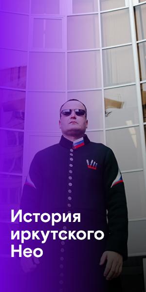 История иркутского Нео: Длинный необычный плащ — это мое. Это я.