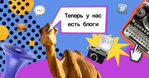 «Верблюд в огне» запускает блоги. Теперь каждый может стать автором - Верблюд в огне