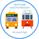Иркутский электротранспорт