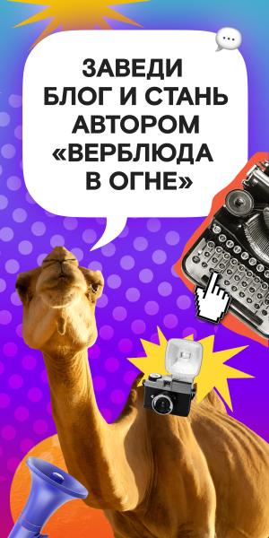 Easy-Верблюд