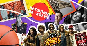 Планы на октябрь: концерты «Нервов» и The Hatters, выступление иркутских стендаперов и «Тотальный диктант»