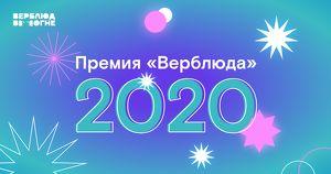 Премия «Верблюда в огне» 2020. Выбираем главные события, явления и героев года - Верблюд в огне