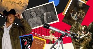 Планы на январь: стендап из Читы, лекция-концерт о космосе и мини-сериал от Marvel