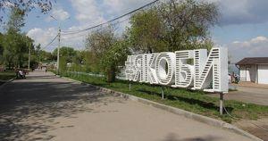 На Якоби построят детскую площадку за 17 млн рублей