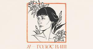 Темникова, Гагарина и Лолита записали трибьют-альбом на стихи Анны Ахматовой