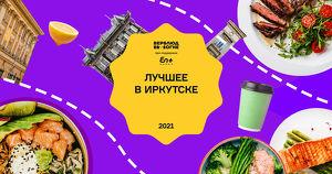 Интерактивная карта. Где есть и пить в Иркутске по версии «Верблюда»