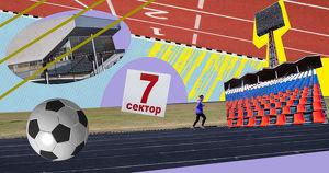 Главный архитектор Иркутска предложил снести стадион «Труд». Что не так с этой идеей?