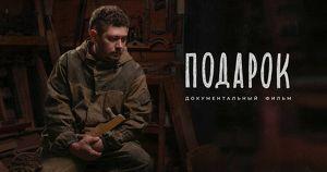 На YouTube вышел фильм иркутского режиссера. Ранее его наградили за «пронзительность поднятой темы»