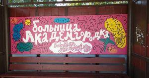 Возможность: украсить иркутские остановки картинами