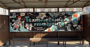 Фото: как художники украсили 6 иркутских остановок